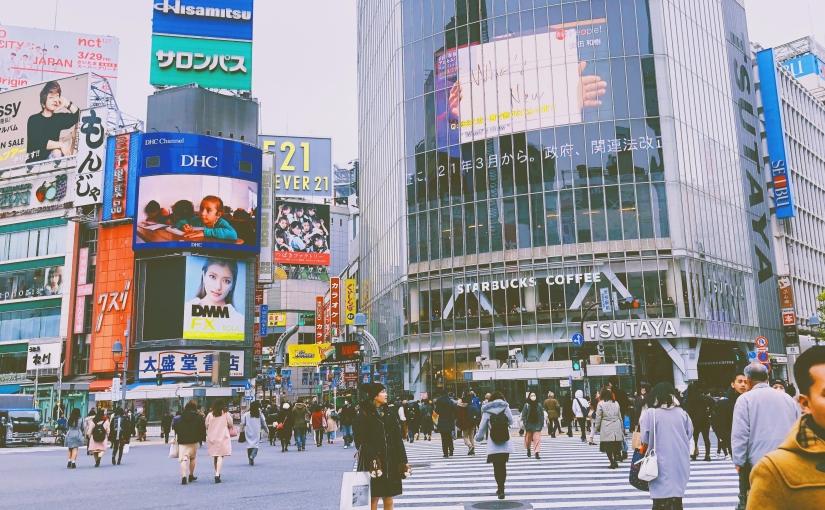 去你的東京